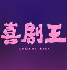 Comedy King Movie Poster, 2016 Chinese film