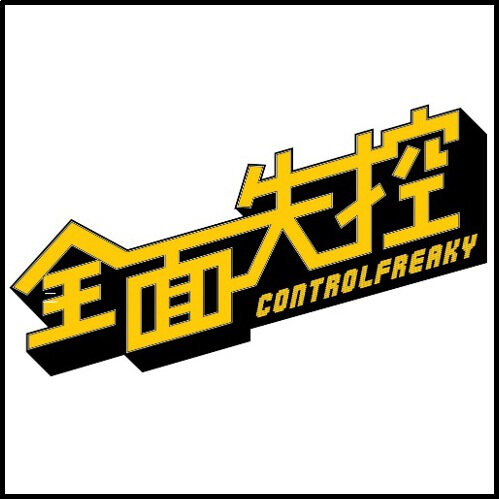 Control Freaky Movie Poster, 2016 Chinese film