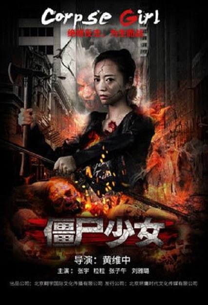 Corpse Girl Movie Poster, 2016 Chinese film