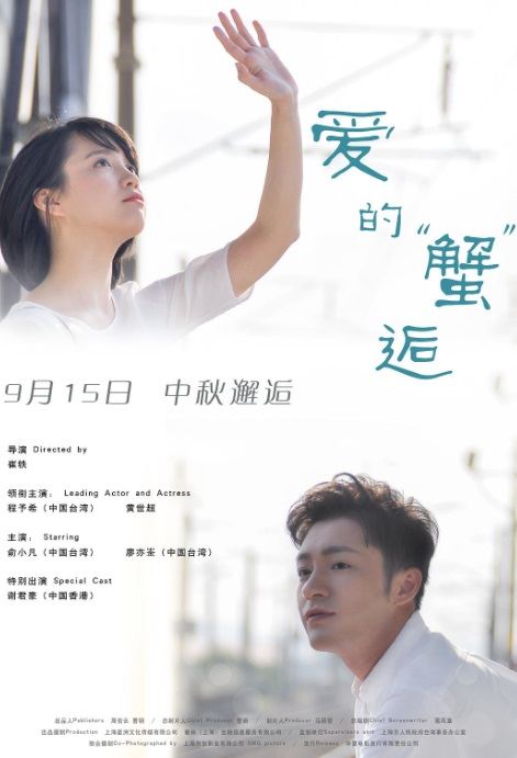 Crab Love Movie Poster, 爱的蟹逅 2016 Chinese film
