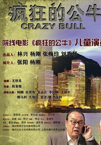 Crazy Bull Movie Poster, 2016 Chinese film