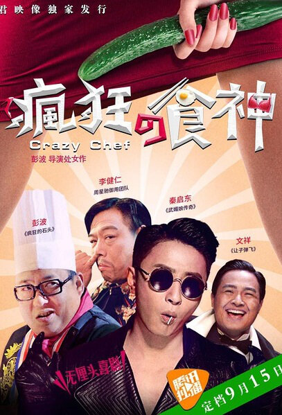 Crazy Chef Movie Poster, 2016 Chinese film