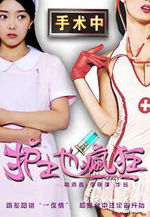 Crazy Nurse Movie Poster, 2016 Chinese film