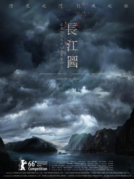 Crosscurrent Movie Poster, 2016 Chinese film