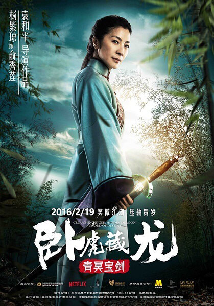 Crouching Tiger, Hidden Dragon II: The Green Legend Movie Poster, 2016 Chinese film