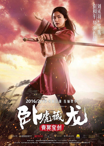 ... Tiger, Hidden Dragon II (2016) - Movie Poster - 3 - Chinese Movie