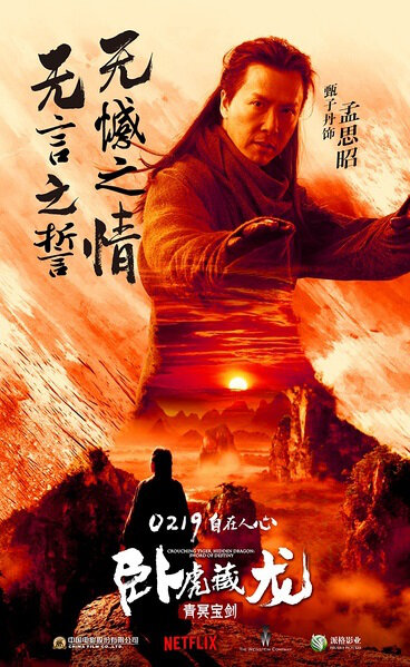 Crouching Tiger, Hidden Dragon II Movie Poster, 2016 Chinese film
