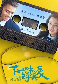 Crying Out in Love Movie Poster, 2016 Chinese film