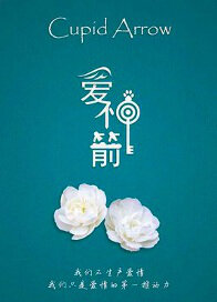 Cupid Arrow Movie Poster, 2016 Chinese film