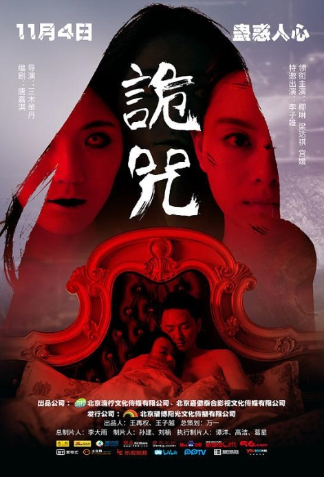Curse of the Demon Movie Poster, 2016 Chinese film