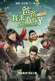 Dad, I Will Rescue You Movie Poster, 2016 Chinese film