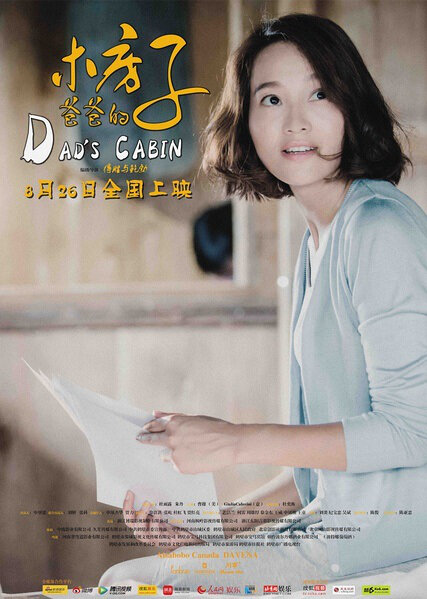 Dad's Cabin Movie Poster, 2016 Chinese film