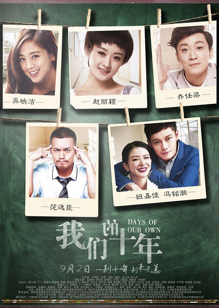 Days of Our Own Movie Poster, 我们的十年 2016 Chinese film