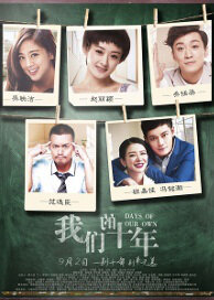 Days of Our Own Movie Poster, 2016 Chinese film