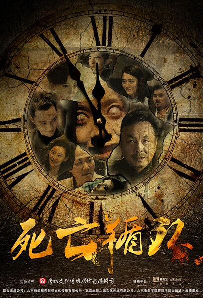 Death Cycle Movie Poster, 2016 Chinese film