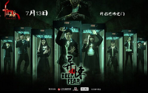 Deep Fear Movie Poster, 2016 Chinese film