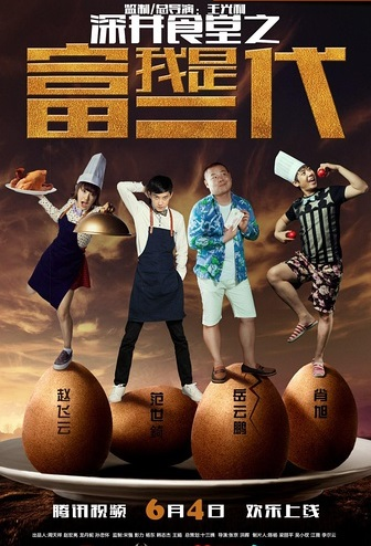 Deep Well Canteen Movie Poster, 2016 Chinese film