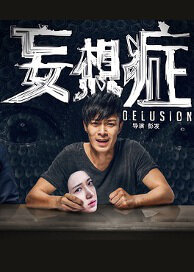 Delusion Movie Poster, 2016 Chinese film