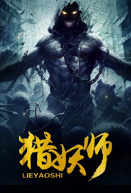 Demon Hunter Movie Poster, 2016 Chinese film