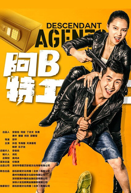 Descendant Agents Movie Poster, 2016 Chinese film