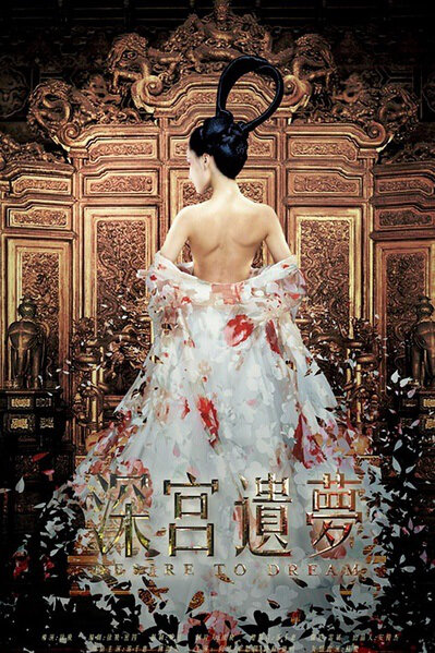 Desire to Dream Movie Poster, 2016 Chinese movie