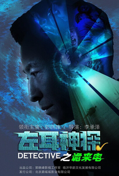 Detective Movie Poster, 2016 Chinese film