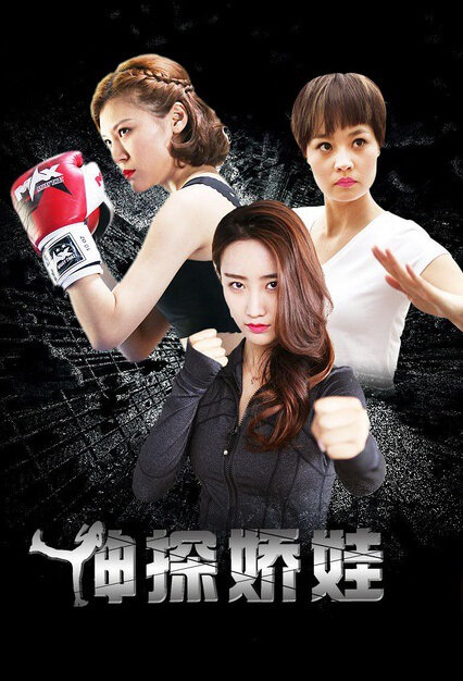 Detective Angels Movie Poster, 2016 Chinese film