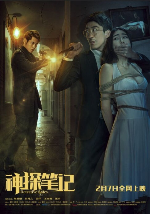Detective Notes Movie Poster, 2016 Chinese film