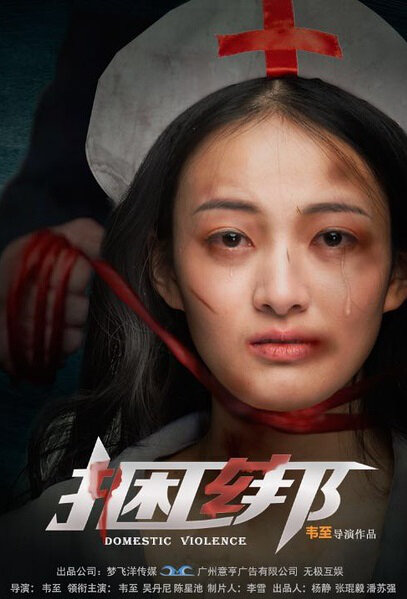 Domestic Violence Movie Poster, 2016 Chinese film