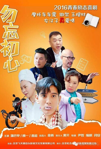 Don't Forget the Original Intention Movie Poster, 2016 Chinese film
