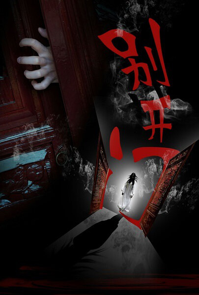 Don't Open the Door Movie Poster, 2016 Chinese film