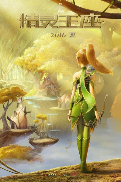 Dragon Nest: Throne of Elves Movie Poster, 2016 Chinese film