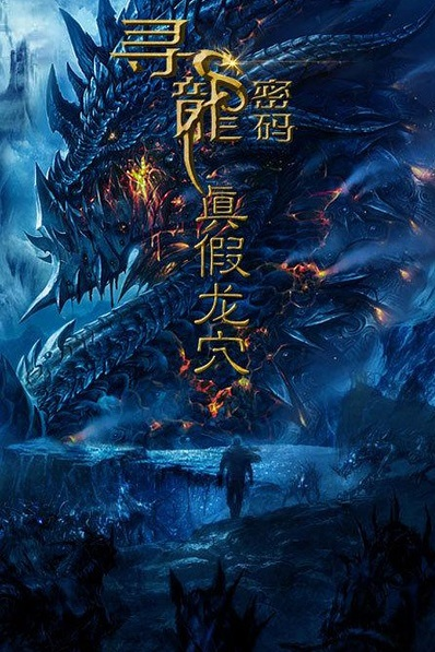 Dragon Password 2 Movie Poster, 2016 Chinese film