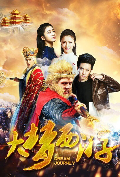 Dream Journey Movie Poster, 2016 Chinese film