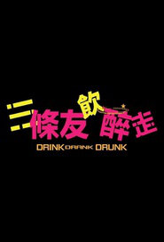 Drink Drank Drunk Movie Poster, 2016 Chinese movie