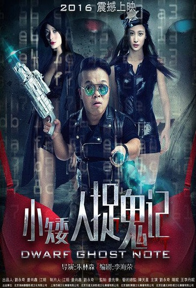 Dwarf Ghost Note Movie Poster, 2016 Chinese film