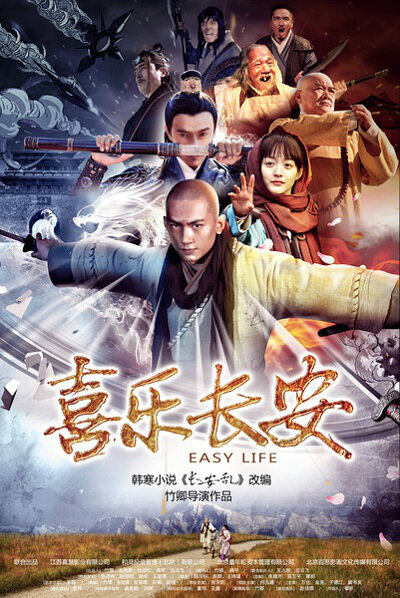 Easy Life Movie Poster, 2016 Chinese movie