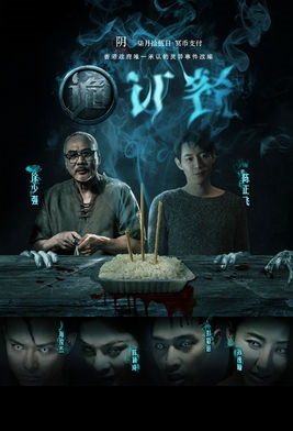 Eerie Meal Movie Poster, 2016 Chinese film