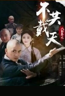 Eight Trigram Boxing: The Sworn Enemy Movie Poster, 2016 Chinese film