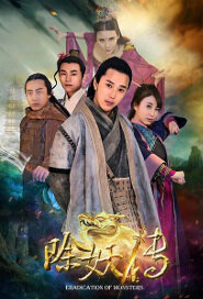 Eradication of Monsters Movie Poster, 2016 Chinese film