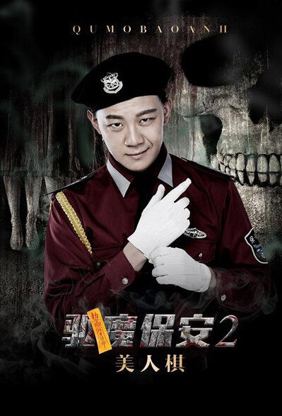 Exorcist Security Guard 2 Movie Poster, 2016 Chinese film