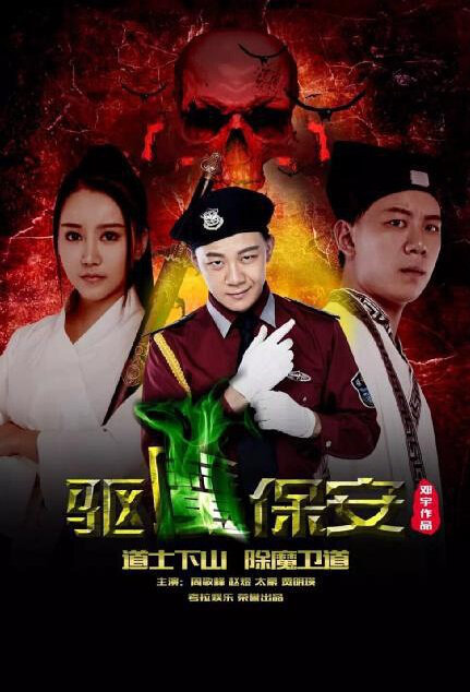 Exorcist Security Guard Movie Poster, 2016 Chinese film