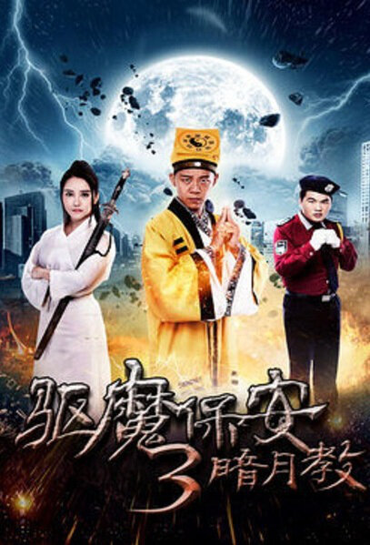 Exorcist Security Guard 3 Movie Poster, 2016 Chinese film