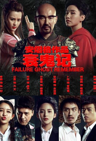 Failure Ghost Remember Movie Poster, 2016 Chinese film