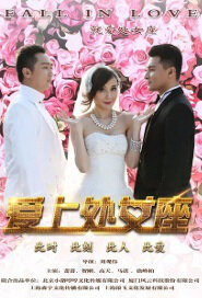 Fall in Love Movie Poster, 2016 Chinese film