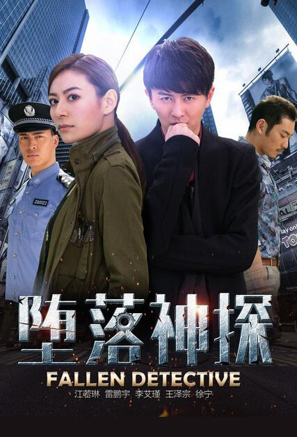 Fallen Detective Movie Poster, 2016 Chinese film