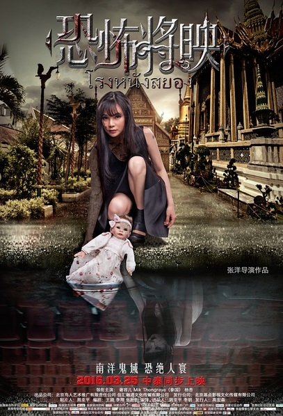 Fear Is Coming Movie Poster, 2016 Chinese film