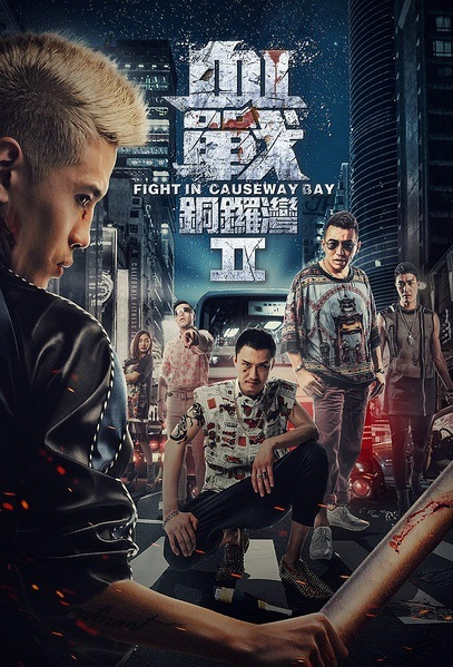 Fight in Causeway Bay 2 Movie Poster, 2016 Chinese film