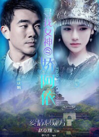 Find the Goddess Movie Poster, 2016 Chinese film