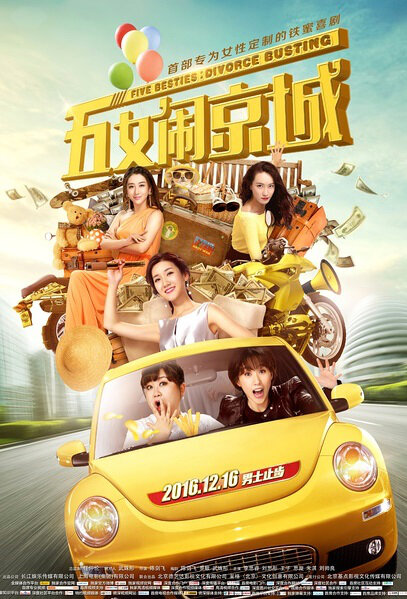 Five Besties: Divorce Busting Movie Poster, 2016 Chinese film